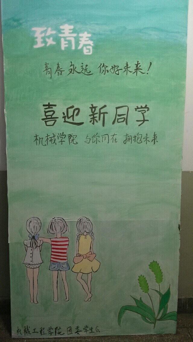展板的宣传使大一新生及时准确地了解了学院及团委